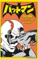BATMAN: THE JIRO KUWATA BATMANGA BOOK 1 TP