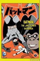 BATMAN: THE JIRO KUWATA BATMANGA VOL. 2 TP