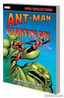 ANT-MAN/GIANT-MAN EPIC COLLECTION: THE MAN IN THE ANT HILL TPB