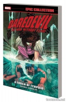 DAREDEVIL EPIC COLLECTION: A TOUCH OF TYPHOID TPB
