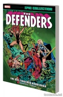 DEFENDERS EPIC COLLECTION: THE SIX-FINGERED HAND SAGA TPB