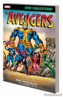 AVENGERS EPIC COLLECTION: ONCE AN AVENGER TPB