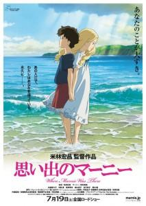 When Marnie Was There Japanese Theatrical Release Poster