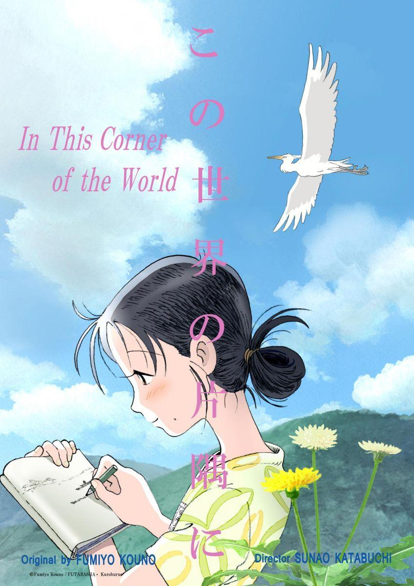 In This Corner of the World Studio MAPPA